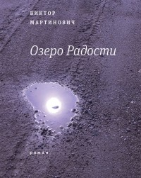 Виктор Мартинович - Озеро Радости
