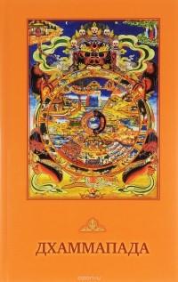 Будда Шакьямуни - Дхаммапада