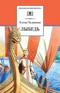 Елена Чудинова - Лыбедь