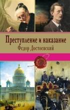 Достоевский Федор Михайлович - Преступление и наказание