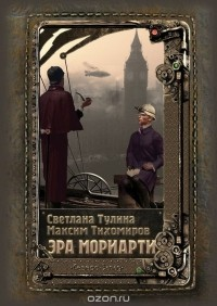- Эра Мориарти (сборник)