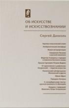 Сергей Даниэль - Об искусстве и искусствознании
