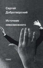 Сергей Добротворский - Источник невозможного