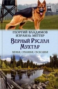 - Верный Руслан. Мухтар (сборник)