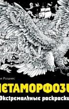 Керби Розанес - Метаморфозы. Экстремальные раскраски