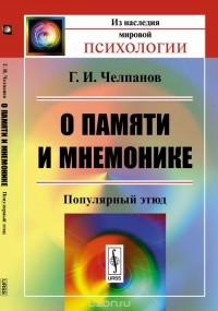 Георгий Челпанов - О памяти и мнемонике: Популярный этюд