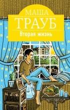 Маша Трауб - Вторая жизнь