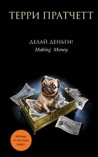 Терри Пратчетт - Делай деньги!