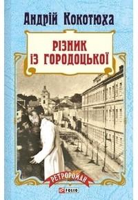 Андрій Кокотюха - Різник із Городоцької