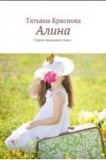 Татьяна Краснова - Алина