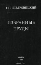 Г. П. Щедровицкий - Г. П. Щедровицкий. Избранные труды