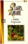 Киплинг Р. - Книга джунглей. Вторая книга джунглей. Рассказы