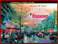 Урсула Ле Гуин - Апрель в Париже