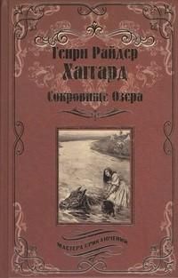 Генри Райдер Хаггард - Сокровище Озера