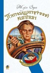 Жуль Верн - П'ятнадцятирічний капітан