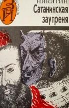 А. Л. Никитин - Сатанинская заутреня