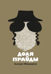 Зыгмунт Мілашэўскі - Доля праўды
