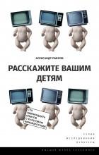 Александр Павлов - Расскажите вашим детям: Сто одиннадцать опытов о культовом кинематографе
