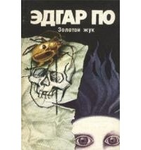 Эдгар Аллан По - Золотой жук. Сборник