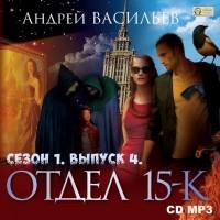Андрей Васильев - Отдел «15-К». Сезон 1. Выпуск 4