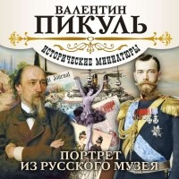 Пикуль Валентин Саввич - Портрет из русского музея (аудиокнига) (сборник)