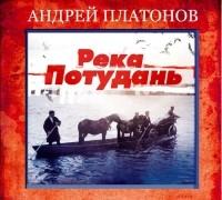 Платонов Андрей Платонович - Река Потудань