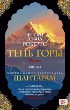 Робертс Грегори Дэвид - Тень горы (Части 04-06)