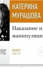 Мурашова Екатерина Вадимовна - Лекция «Наказание и манипуляции»