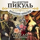Пикуль Валентин Саввич - Букет для Аделины (аудиокнига)