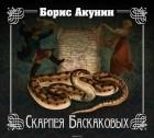 Акунин Борис - Скарпея Баскаковых