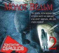Образцов Константин - Молот Ведьм (часть 2-я)