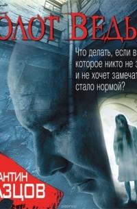 Образцов Константин - Молот Ведьм (часть 1-я)