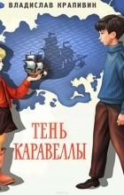 Крапивин Владислав Петрович - Тень каравеллы