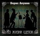 Акунин Борис - Из жизни щепок