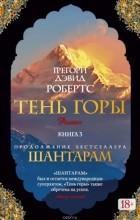 Робертс Грегори Дэвид - Тень горы (Части 07-11)