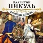 Пикуль Валентин Саввич - Под золотым дождем
