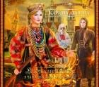 Демина Карина - Внучка берендеева в чародейской академии (часть 2-3)