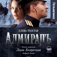 Толстая Елена - Адмирал