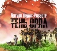 Перес-Реверте Артуро - Тень орла