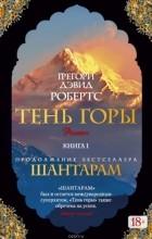 Робертс Грегори Дэвид - Тень горы (Части 01-03)