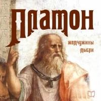 Платон  - Платон. Жемчужины мысли