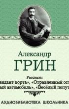 Александр Грин - Рассказы: Комендант порта. Отравленный остров. Серый автомобиль. Веселый попутчик (сборник)