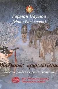Рассказов Иван - Таежные приключения