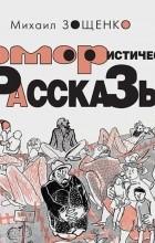 Зощенко Михаил Михайлович - Юмористические рассказы