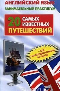 И. Г. Гейдарова - Английский язык. Занимательный практикум. 20 самых известных путешествий / 20 Greatest Adventures