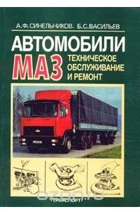 - Автомобили МАЗ. Техническое обслуживание и ремонт