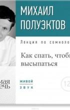 Полуэктов Михаил - Лекция «Как спать, чтобы высыпаться»