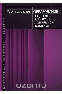 М. О. Мухудадаев - Образование. Введение в дискурс социальной политики