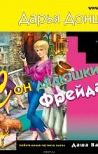 Донцова Дарья Аркадьевна - Сон дядюшки Фрейда