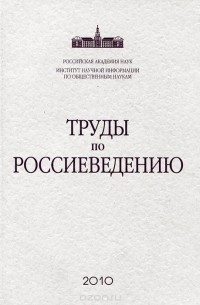 - Труды по россиеведению. Выпуск 2